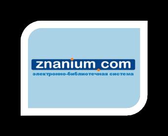 Открыт доступ в ЭБС znanium.com